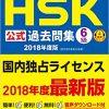 中国語検定HSK公式過去問集6級 2018年度版 | 国家漢弁/孔子学院総部, 株式会社スプリ